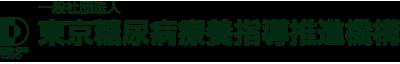 一般社団法人 東京糖尿病療養指導推進機構